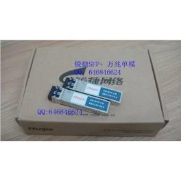 10G fiber optic modules XG-SFP-LR-SM1310 V6.0 SFP and 10G simple module