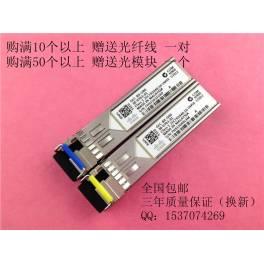 Cisco Cisco fiber optic modules GLC-BX-D80 GLC-BX-U80 1G simple module one fiber 80KM LC