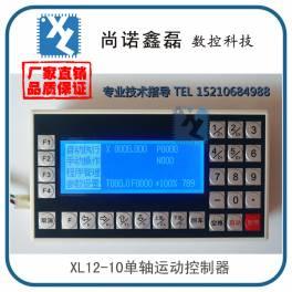 homotaxial stepping motor controller /XL12-10 stepping / servo motor controller homotaxial CNC